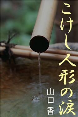 こけし人形の涙-電子書籍