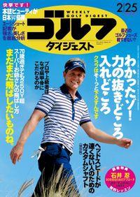 週刊ゴルフダイジェスト 2014/2/25号