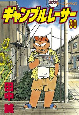ギャンブルレーサー(30)-電子書籍