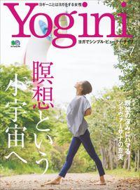 Yogini 2019年7月号 Vol.70