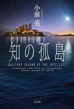 知の孤島-電子書籍
