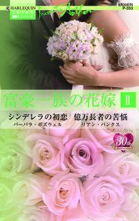 富豪一族の花嫁 Ⅱ