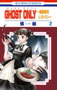 GHOST ONLY~幽霊専用レストラン~ 2巻