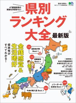 県別ランキング大全 最新版-電子書籍
