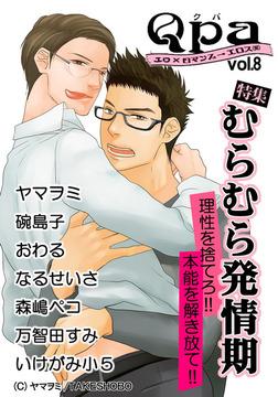 Qpa Vol.8 むらむら発情期-電子書籍