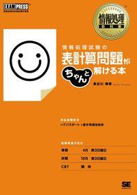情報処理教科書 情報処理試験の表計算問題がちゃんと解ける本