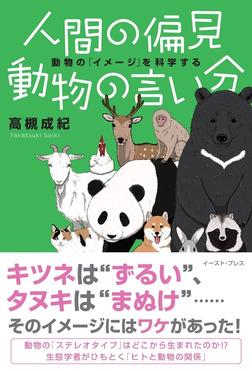 人間の偏見 動物の言い分 動物の「イメージ」を科学する-電子書籍