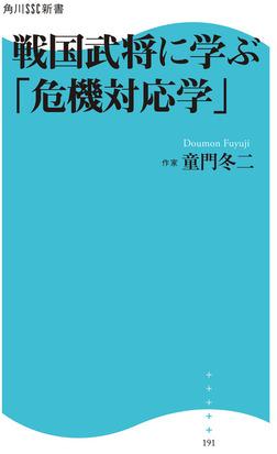 戦国武将に学ぶ「危機対応学」-電子書籍