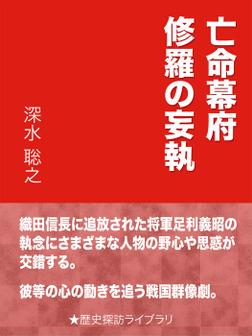 亡命幕府 修羅の妄執-電子書籍