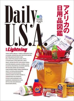 別冊Lightning Vol.122 Daily U.S.A. アメリカの日用品図鑑-電子書籍