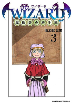 WIZARD/ウィザード -魔術師の助手編-第3巻-電子書籍