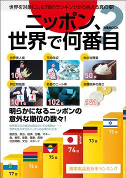ニッポン、世界で何番目?-電子書籍