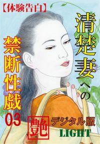 【体験告白】清楚妻への禁断性戯03