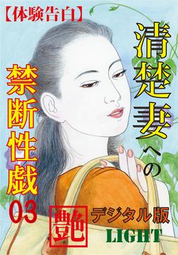 【体験告白】清楚妻への禁断性戯03-電子書籍