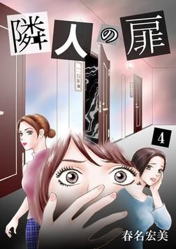 隣人の扉 4-電子書籍