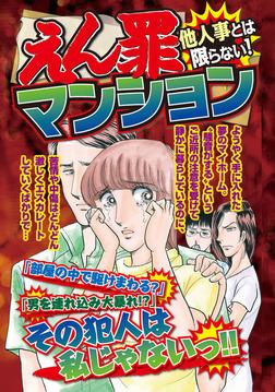 えん罪マンション-電子書籍