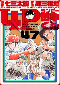 4P田中くん 47巻-電子書籍