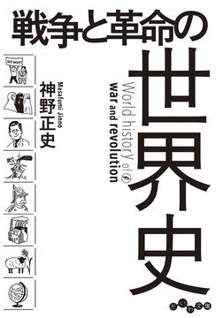 戦争と革命の世界史-電子書籍