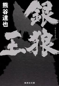 銀狼王-電子書籍