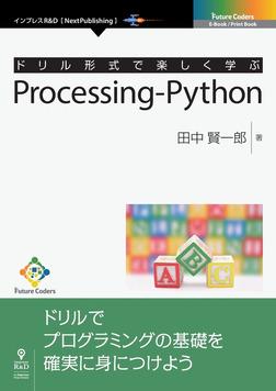 ドリル形式で楽しく学ぶ Processing-Python-電子書籍