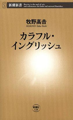 カラフル・イングリッシュ-電子書籍