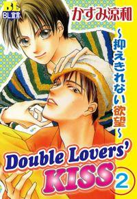 Double Lovers'KISS / 2 ~抑えきれない欲望~