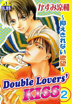 Double Lovers'KISS / 2 ~抑えきれない欲望~-電子書籍