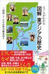 ニュースがわかる 図解 東アジアの歴史