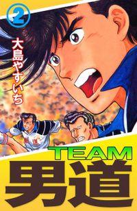 TEAM 男道 (2)
