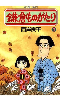 鎌倉ものがたり / 7-電子書籍