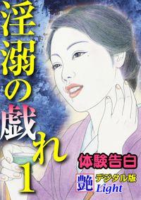 【体験告白】淫溺の戯れ01 『艶』デジタル版Light