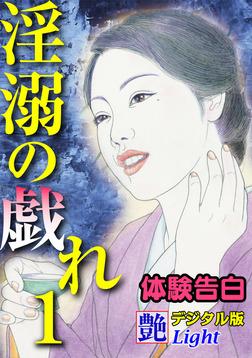 【体験告白】淫溺の戯れ01 『艶』デジタル版Light-電子書籍
