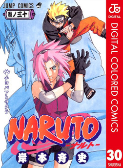 NARUTO―ナルト― カラー版 30-電子書籍