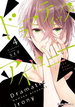 ドラマティック・アイロニー4【電子限定特典付き】-電子書籍