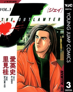 J THE OUTLAWYER 3-電子書籍
