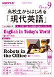 NHKラジオ 高校生からはじめる「現代英語」 2018年9月号