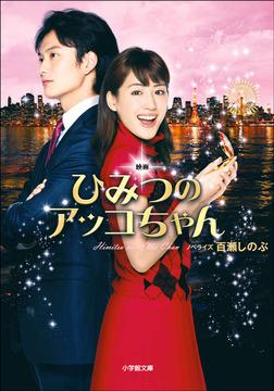 映画 ひみつのアッコちゃん-電子書籍