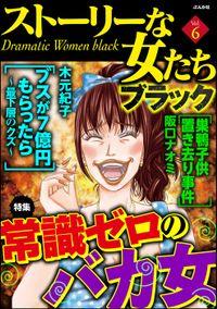 ストーリーな女たち ブラック常識ゼロのバカ女 Vol.6