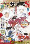 少年サンデーS(スーパー) 2020年12/1号(2020年10月24日発売)