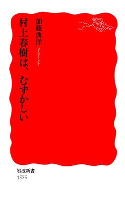 村上春樹は、むずかしい-電子書籍