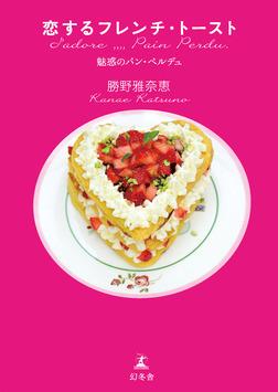 恋するフレンチ・トースト 魅惑のパン・ペルデュ-電子書籍