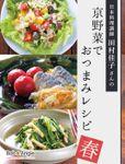 日本料理講師 田村佳子さんの京野菜でおつまみレシピ-春-