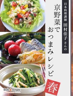 日本料理講師 田村佳子さんの京野菜でおつまみレシピ-春--電子書籍