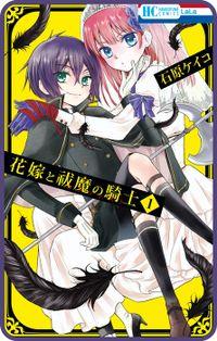 【プチララ】花嫁と祓魔の騎士 story01