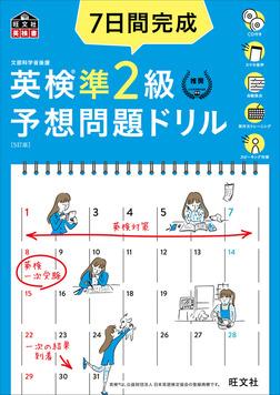 7日間完成 英検準2級 予想問題ドリル 5訂版(音声DL付)-電子書籍