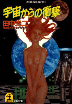 宇宙からの衝撃-電子書籍
