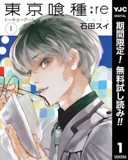 東京喰種トーキョーグール:re【期間限定無料】 1-電子書籍
