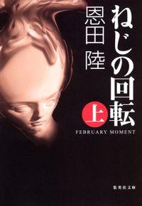 ねじの回転 FEBRUARY MOMENT(集英社文庫)