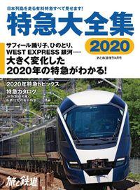 旅と鉄道 2020年増刊8月号 特急大全集2020