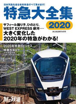 旅と鉄道 2020年増刊8月号 特急大全集2020-電子書籍